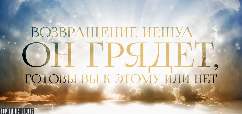 Возвращение Иешуа - Он грядёт, готовы вы к этому или нет