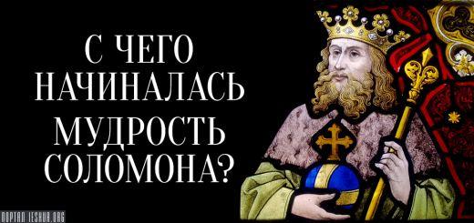 С чего начиналась мудрость Соломона?