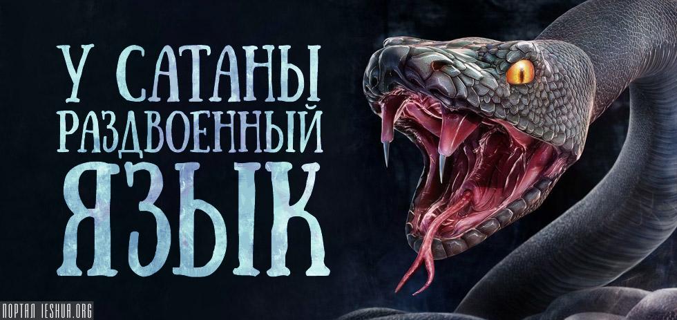 У Сатаны раздвоенный язык