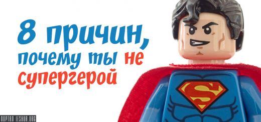 8 причин, почему ты не супергерой