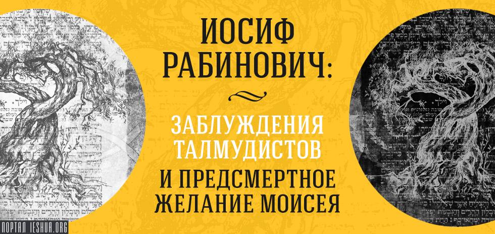 Иосиф Рабинович: Заблуждения талмудистов и предсмертное желание Моисея
