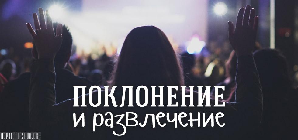 Поклонение и развлечение