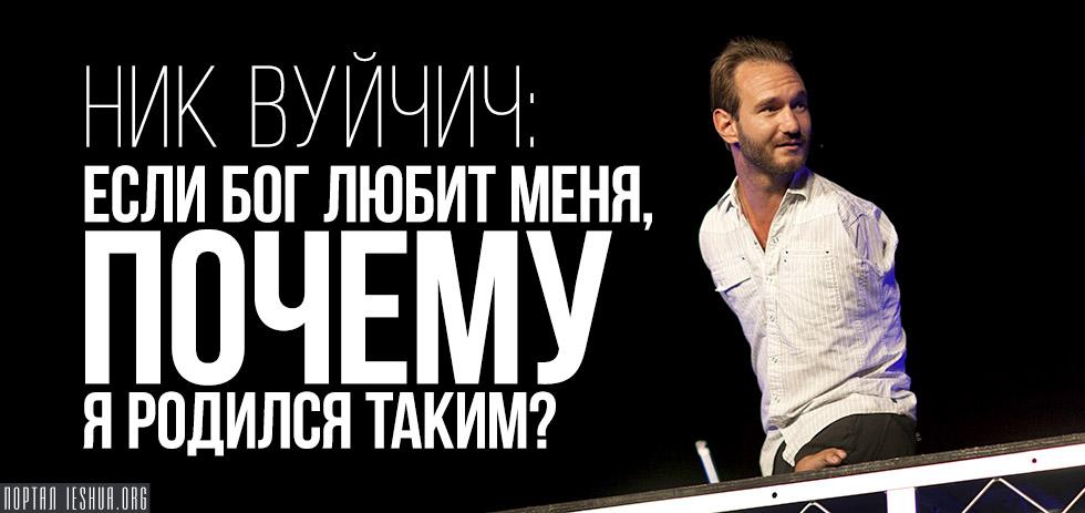 Ник Вуйчич: если Бог любит меня, почему я родился таким?
