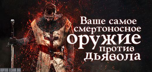 Ваше самое смертоносное оружие против дьявола