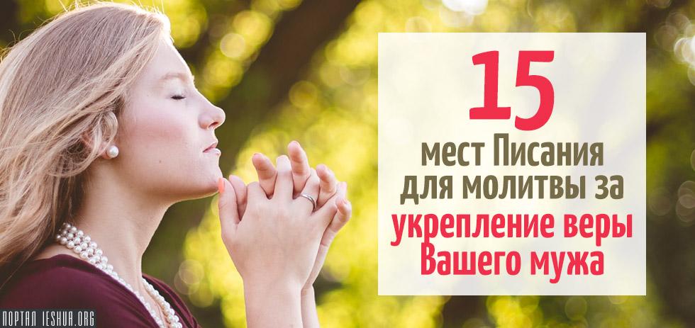 15 мест Писания для молитвы за укрепление веры Вашего мужа