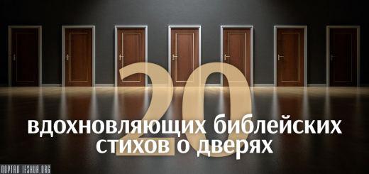 20 вдохновляющих библейских стихов о дверях
