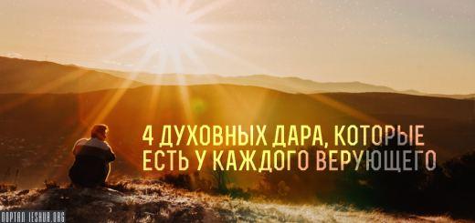 4 духовных дара, которые есть у каждого верующего