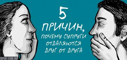 5 причин, почему супруги отдаляются друг от друга