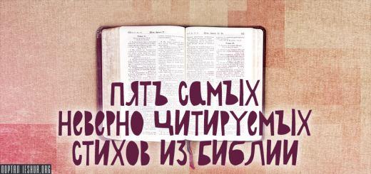 Пять самых неверно цитируемых стихов из Библии