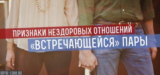 """Признаки нездоровых отношений """"встречающейся"""" пары"""