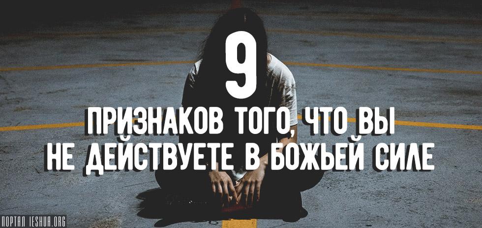 9 признаков того, что вы не действуете в Божьей силе