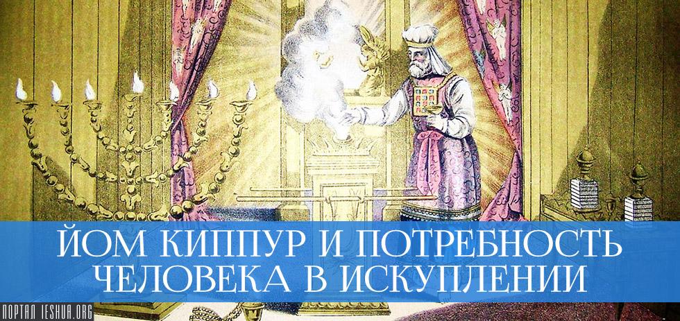 Йом Киппур и потребность человека в искуплении
