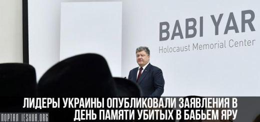 Лидеры Украины опубликовали заявления в день памяти убитых в Бабьем Яру