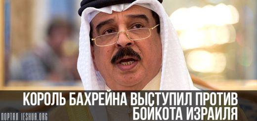 Король Бахрейна выступил против бойкота Израиля