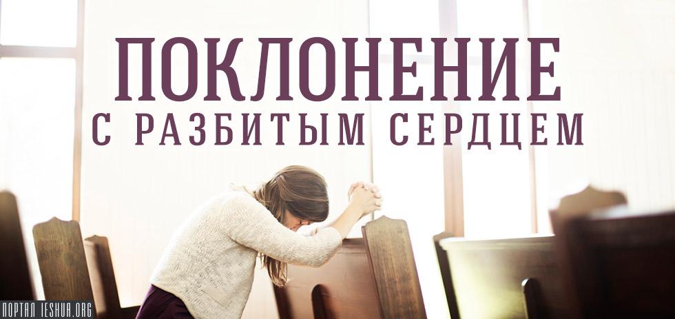 Поклонение с разбитым сердцем