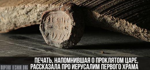 Печать, напомнившая о проклятом царе, рассказала про Иерусалим Первого храма