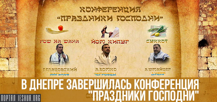"""В Днепре завершилась мессианская конференция """"Праздники Господни"""""""