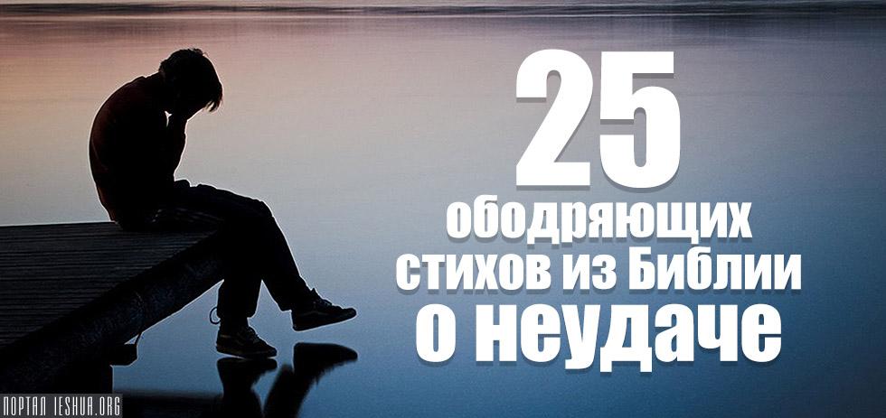 25 ободряющих стихов из Библии о неудаче