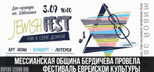 Мессианская община Бердичева провела фестиваль еврейской культуры