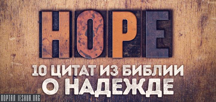 10 цитат из Библии о надежде