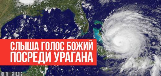 Слыша голос Божий посреди урагана