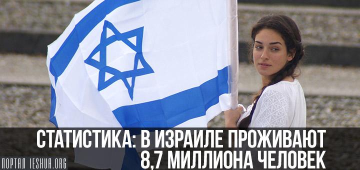 Статистика: в Израиле проживают 8,7 миллиона человек