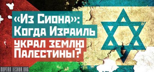 «Из Сиона»: Когда Израиль украл землю Палестины?