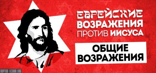 Еврейские возражения против Иисуса. Общие возражения