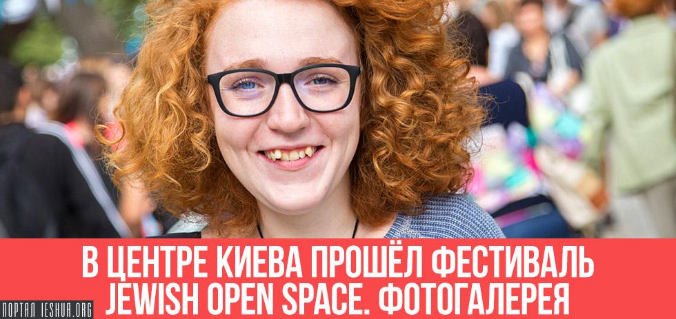 В центре Киева прошёл фестиваль Jewish Open Space. Фотогалерея