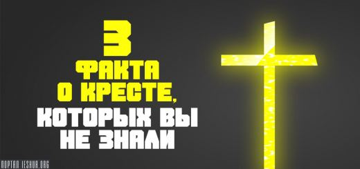 3 факта о кресте, которых вы не знали