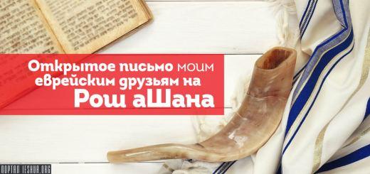 Открытое письмо моим еврейским друзьям на Рош аШана