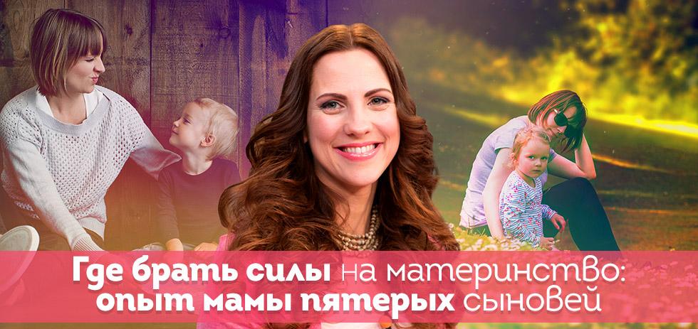 Где брать силы на материнство: опыт мамы пятерых сыновей