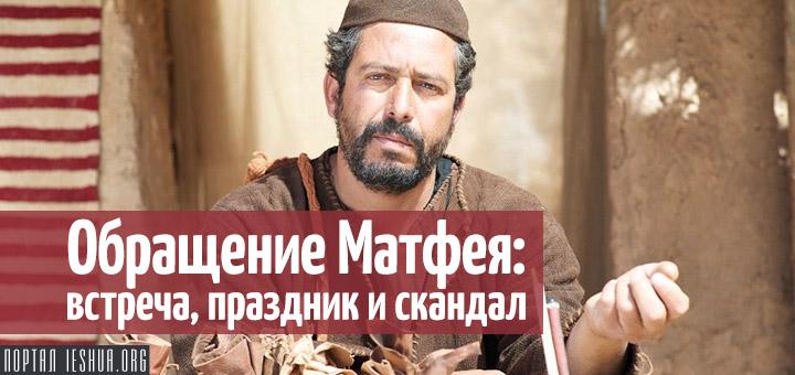 Обращение Матфея: встреча, праздник и скандал