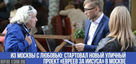 Из Москвы с любовью: стартовал новый уличный проект «Евреев за Иисуса» в Москве