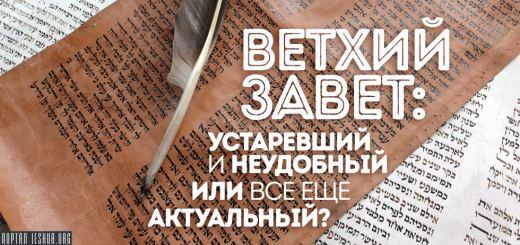 Ветхий Завет: устаревший и неудобный или всё ещё актуальный?