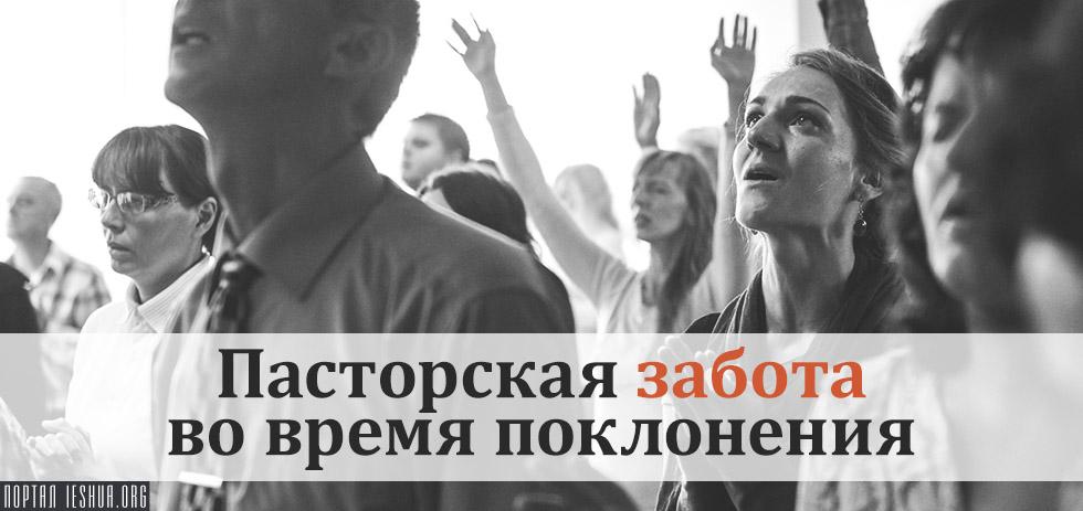 Пасторская забота во время поклонения