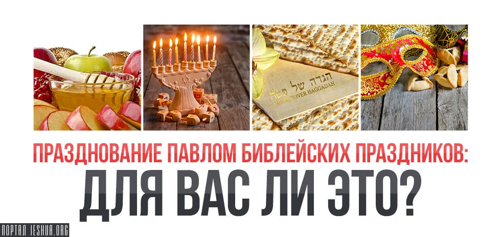 Празднование Павлом библейских праздников: для вас ли это?
