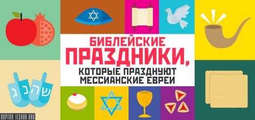 Библейские праздники, которые празднуют мессианские евреи