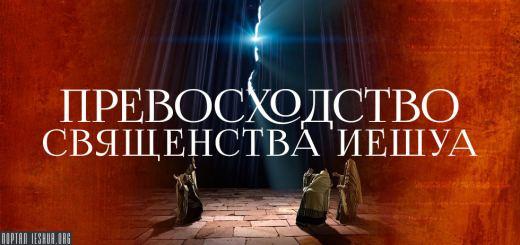Превосходство священства Иешуа
