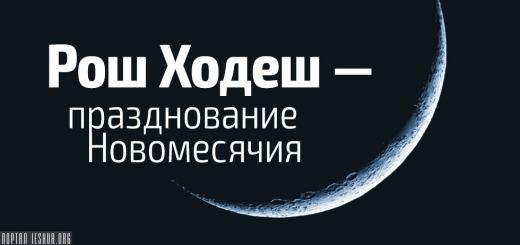 Рош Ходеш - празднование Новомесячия