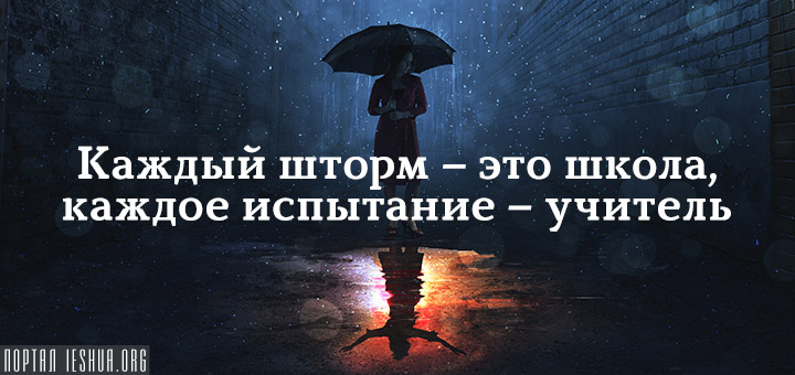 Каждый шторм - это школа, каждое испытание - учитель
