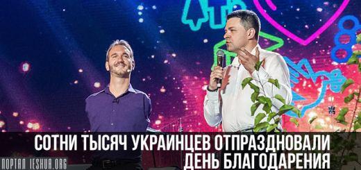 Сотни тысяч украинцев отпраздновали День благодарения