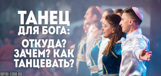 Танец для Бога: Откуда? Зачем? Как танцевать?