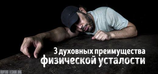 3 духовных преимущества физической усталости