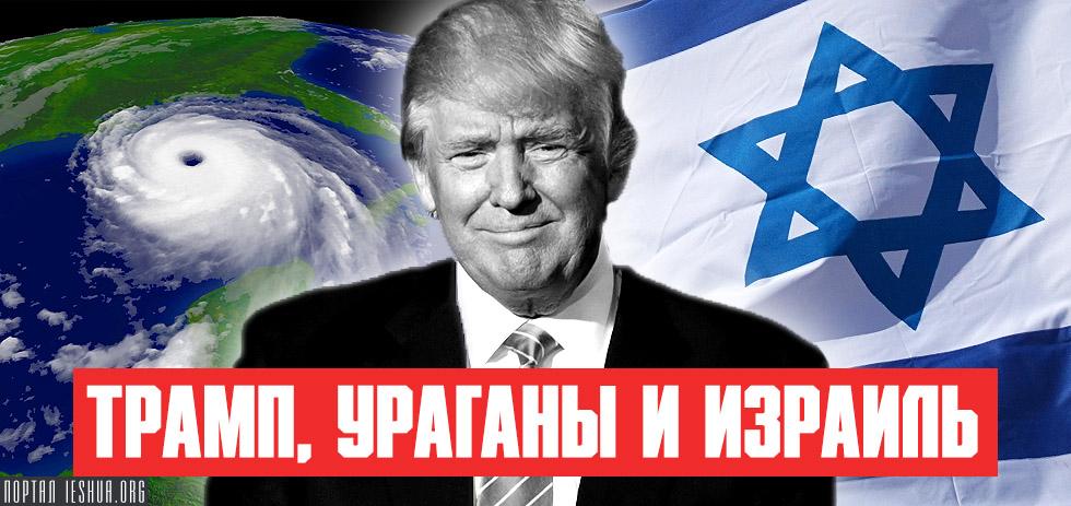 Трамп, ураганы и Израиль