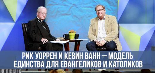 Рик Уоррен и Кевин Ванн – модель единства для евангеликов и католиков
