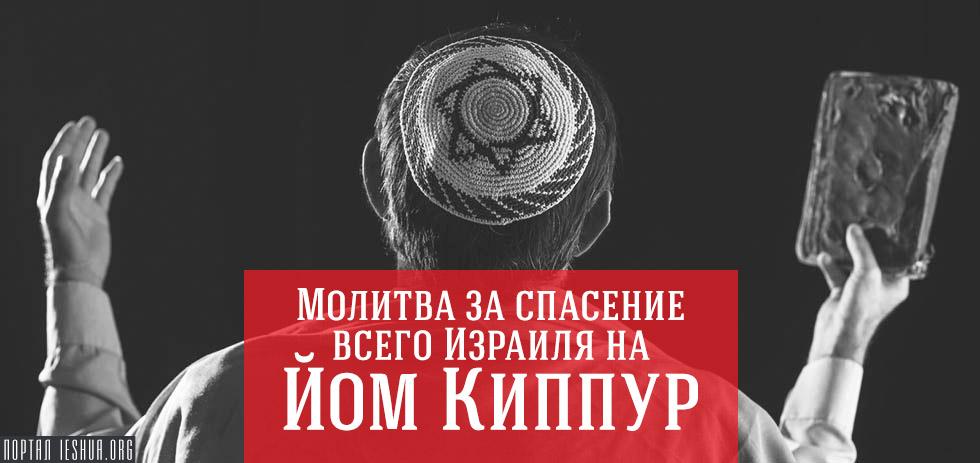 Молитва за спасение всего Израиля на Йом Киппур