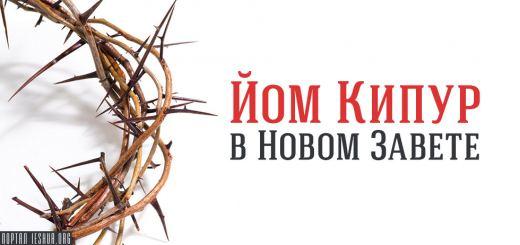 Йом Кипур в Новом Завете