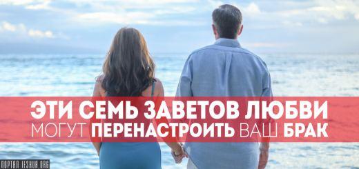 Эти 7 заветов любви могут перенастроить ваш брак
