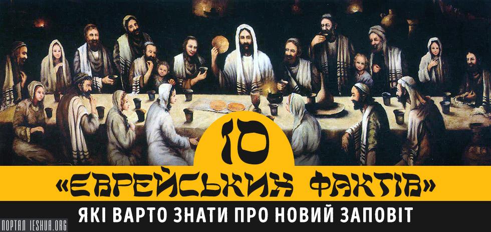 Десять «єврейських» фактів, які варто знати про Новий Заповіт